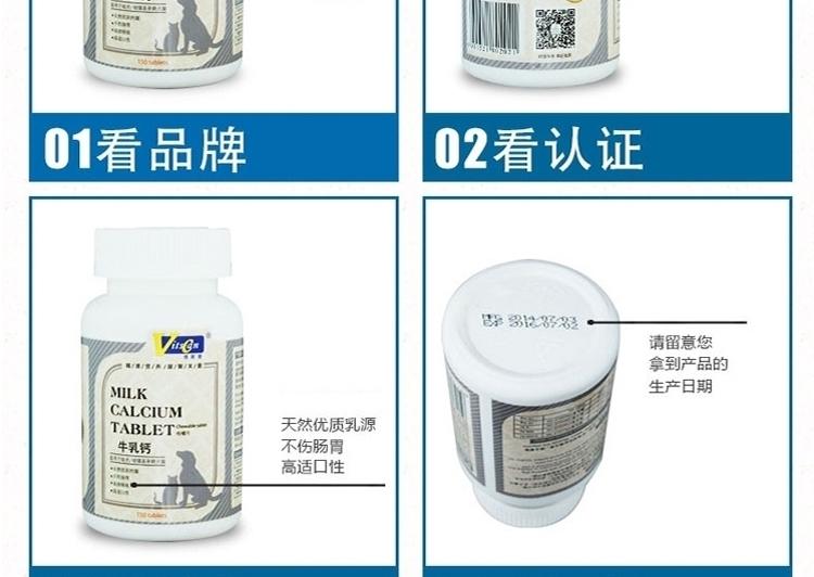 维斯康 牛乳钙咀嚼片150片/瓶 低敏吸收好