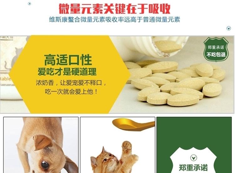 维斯康 微量元素咀嚼片150片/瓶 防止异食症