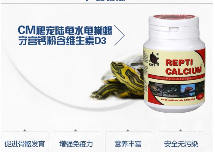 CM爬宠陆龟水龟蜥蜴守宫钙粉含维生素D3 90g