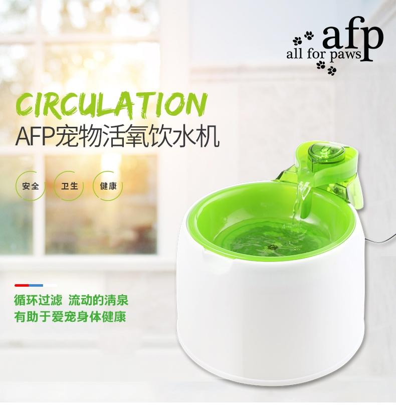 AFP 宠物活氧循环自动饮水机 2.1L