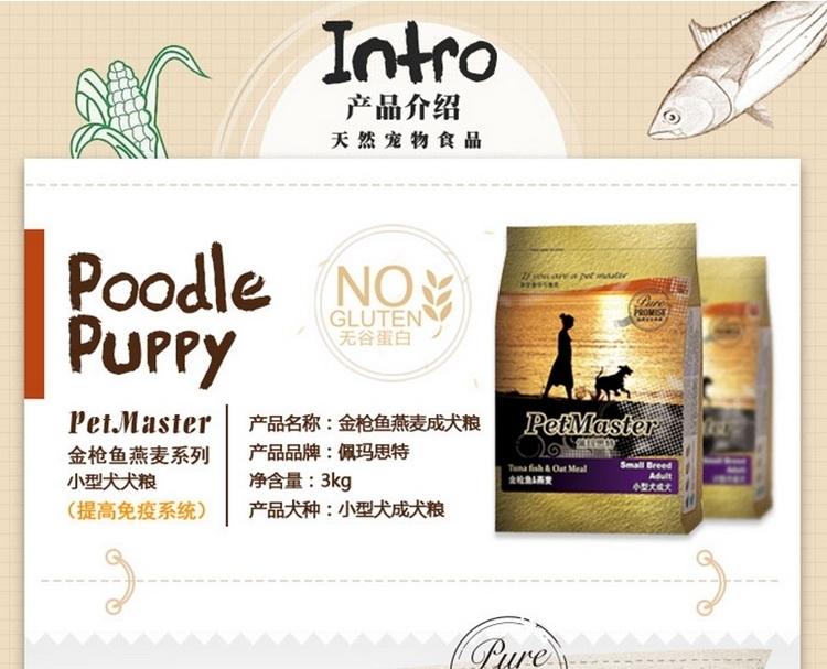 佩玛思特 小型犬成犬粮金枪鱼燕麦狗粮3kg