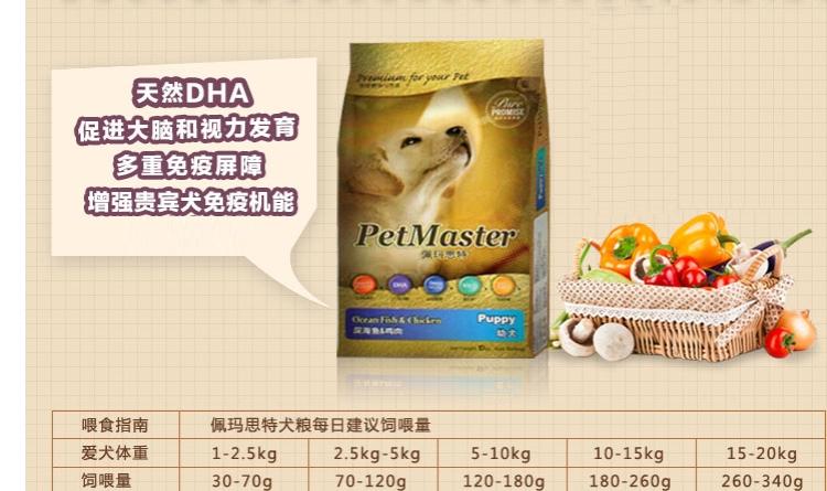 佩玛思特 幼犬粮深海鱼鸡肉狗粮10kg
