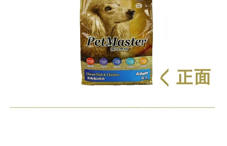 佩玛思特 成犬粮深海鱼鸡肉狗粮10kg
