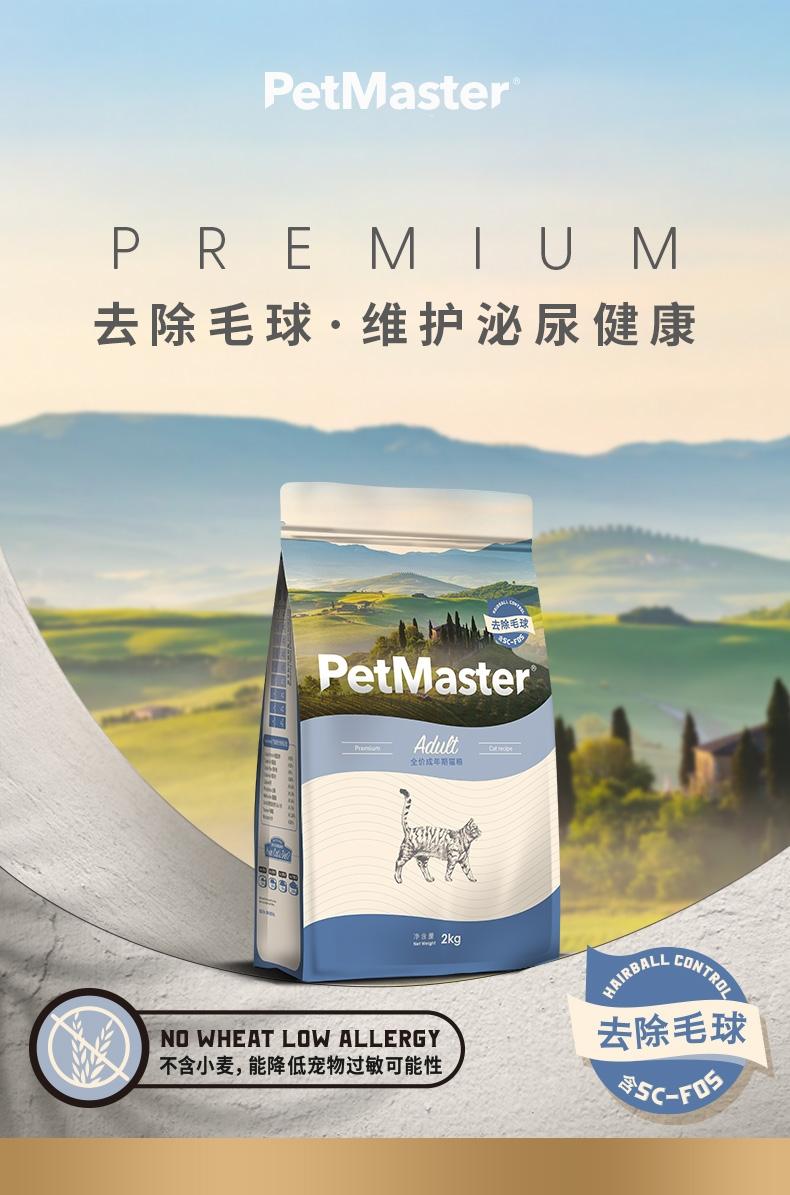 佩玛思特 成猫粮专业去毛球配方猫粮 2kg