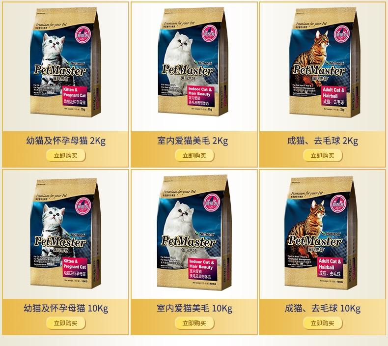 佩玛思特 成猫粮美毛理想体态猫粮2kg