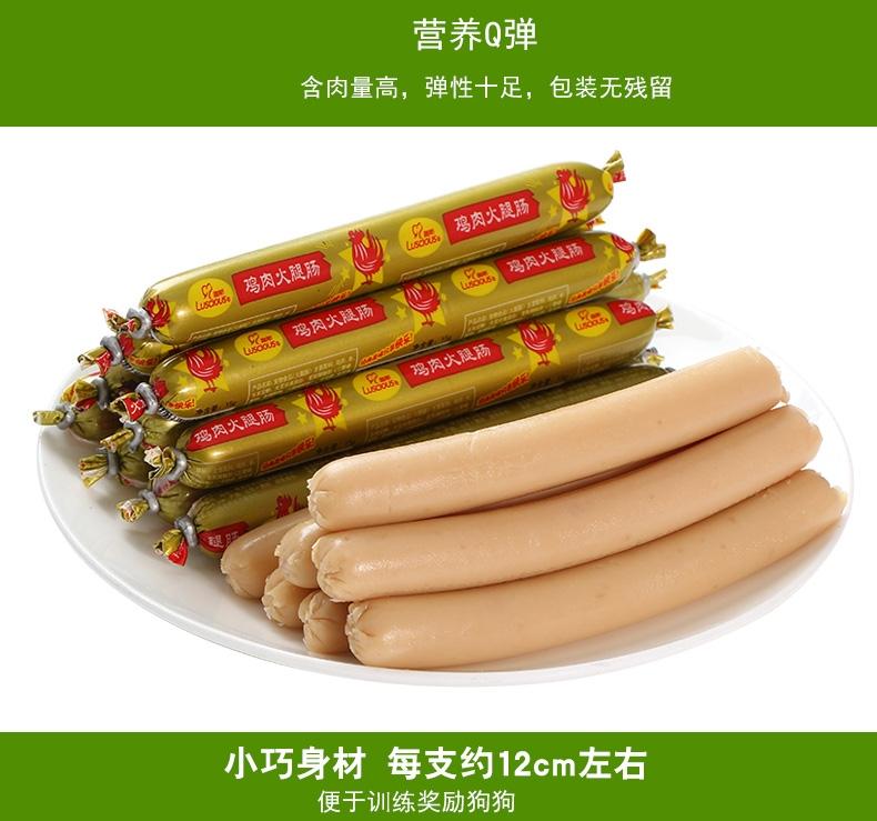 路斯 火腿肠单只15g 狗零食