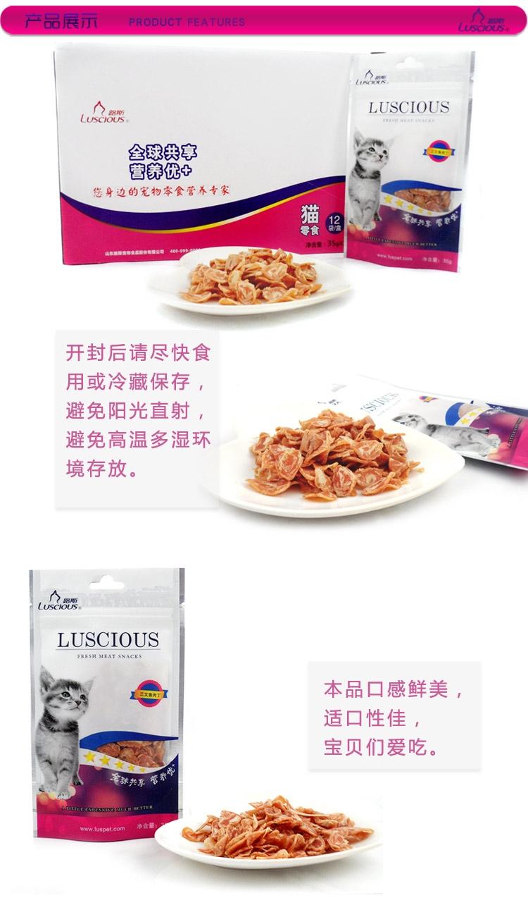 路斯 三文鱼肉丁35g 猫零食