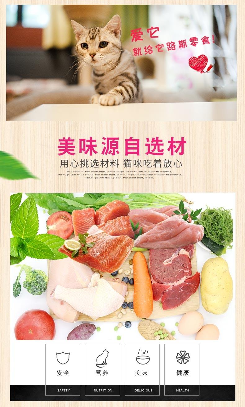 路斯 三文鱼肉丁 35g 美毛亮毛猫零食