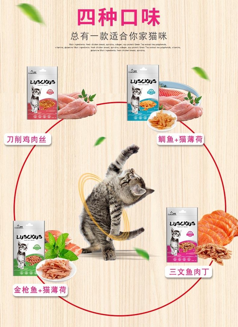 路斯 刀削鸡肉丝 35g 美毛洁齿猫零食