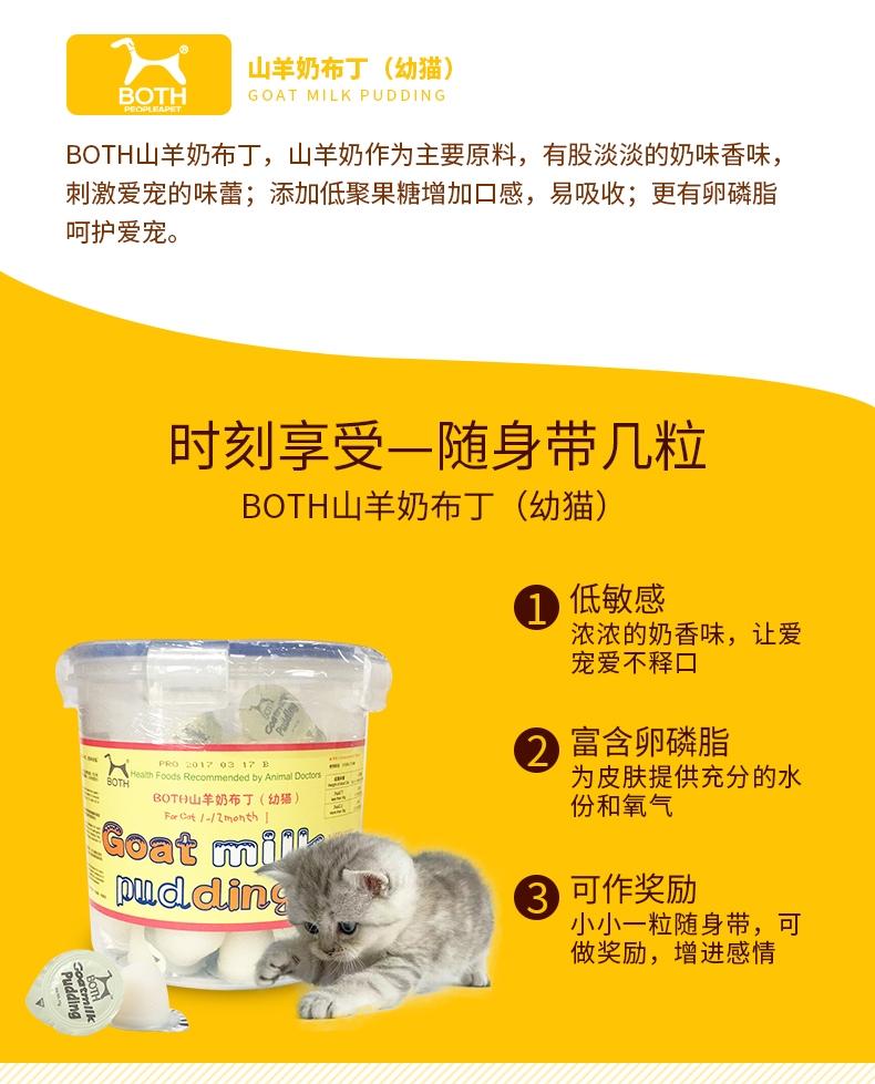 BOTH 幼猫山羊奶果冻布丁16g*50粒桶装 猫零食
