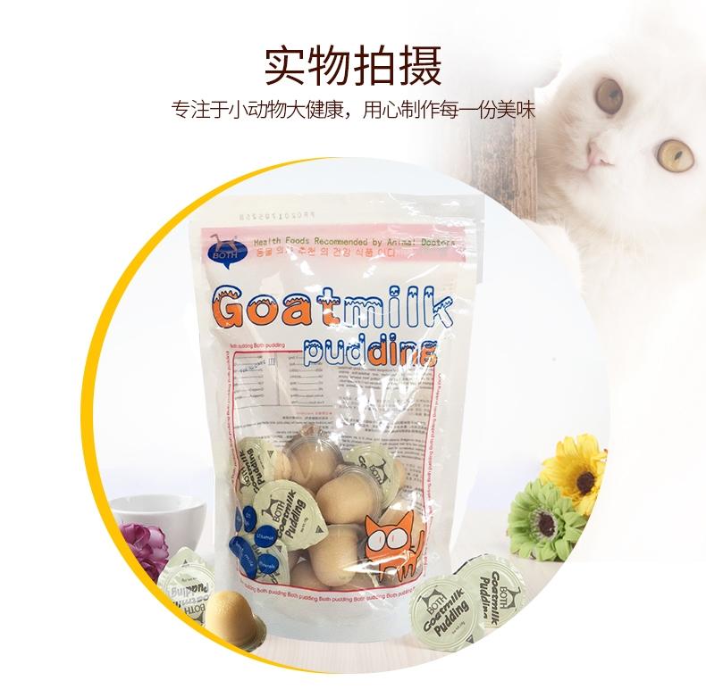 BOTH 全猫期山羊奶深海鱼油布丁猫零食 15g*90粒