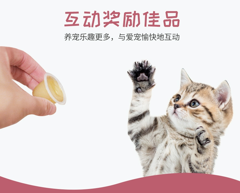BOTH 全猫期山羊奶果冻布丁补钙猫零食 15g*15粒