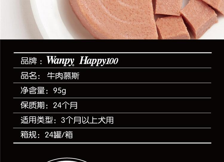 顽皮Wanpy happy100牛肉慕斯狗罐头95g*12罐 狗湿粮