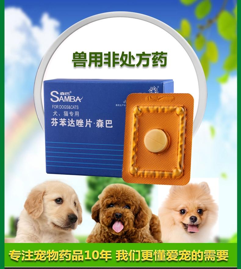 森巴 芬苯达唑片 犬猫专用内驱  1片/盒 驱杀蛔虫球虫绦虫钩虫等寄生虫