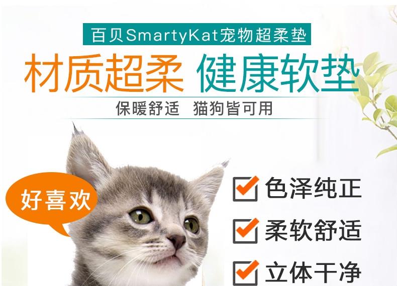 Smarty Kat 宠物垫子 柔软舒适 狗窝猫窝必备