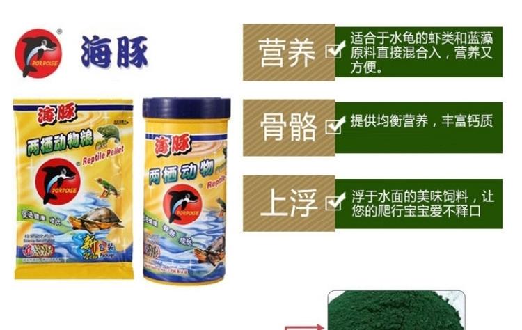 海豚 两栖动物粮