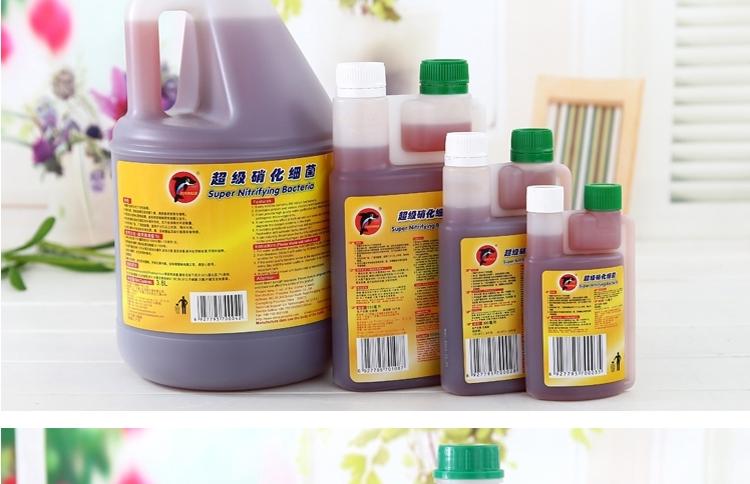 海豚 超级硝化细菌剂 超浓缩活性硝化菌