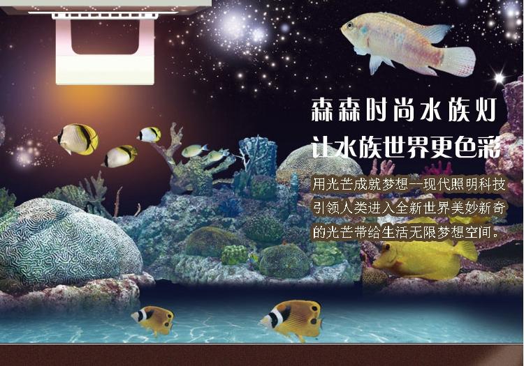 森森智能触控鱼缸水族照明灯JKL系列标配