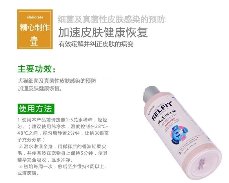 悦蓝 真菌型药用宠物香波 犬猫通用 200ml