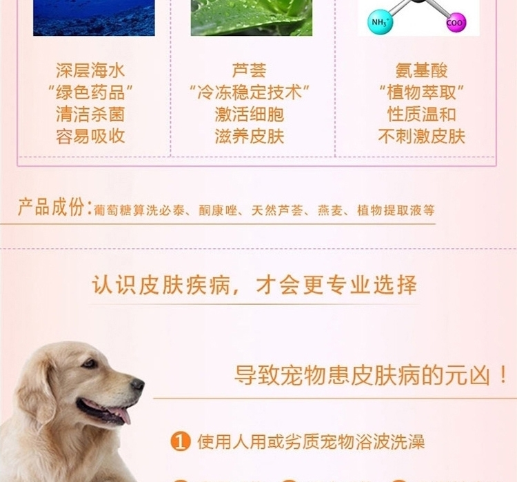 雅各仕 肤乐洁真菌感染药用香波 犬猫通用 200ml
