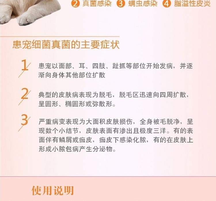 雅各仕 肤乐洁真菌感染药用香波(1:3稀释) 犬猫通用 200ml