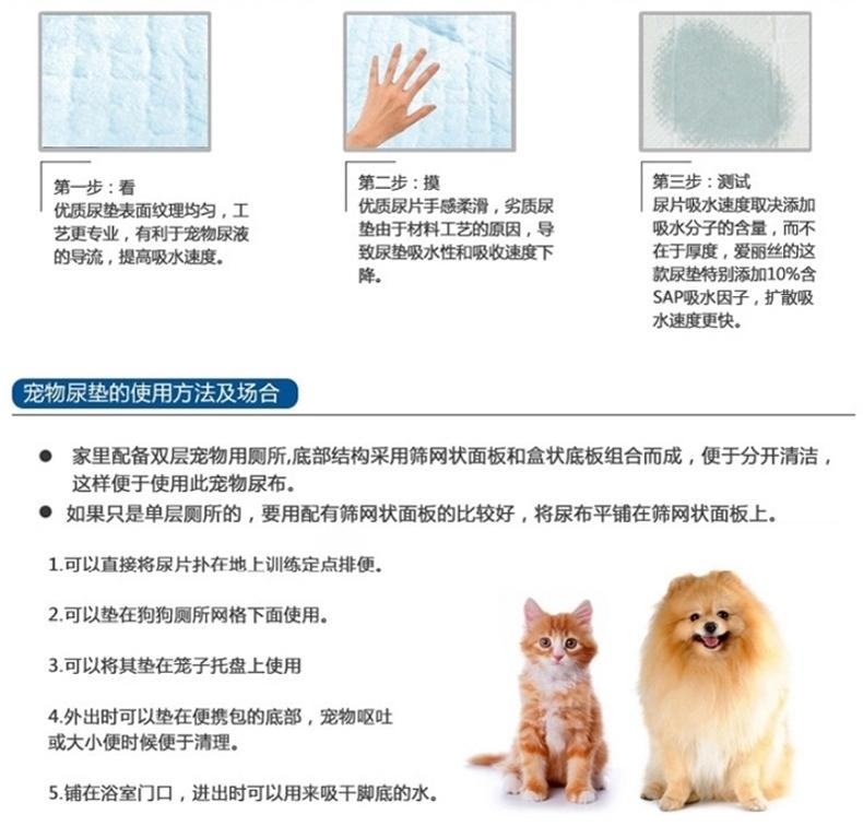 法瑞特 宠物吸水去异味尿片尿垫(整包)