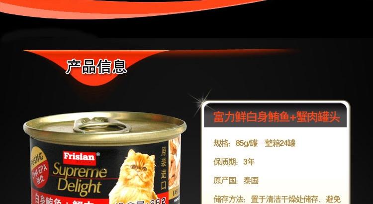 富力鲜Frisian 白身鲔鱼蟹肉猫罐头85g*12罐 猫湿粮零食