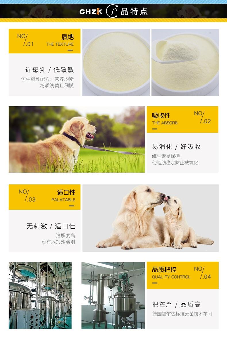 新宠之康 出口型宠物专用羊奶粉380g