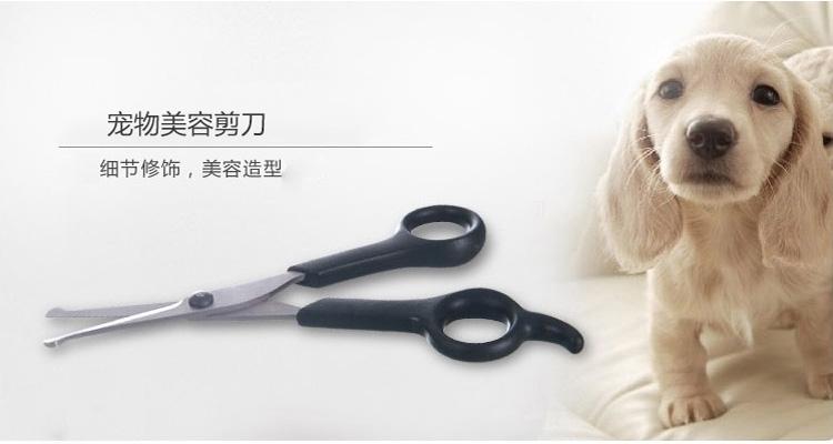 Petlot 宠物眼部精修美容剪刀