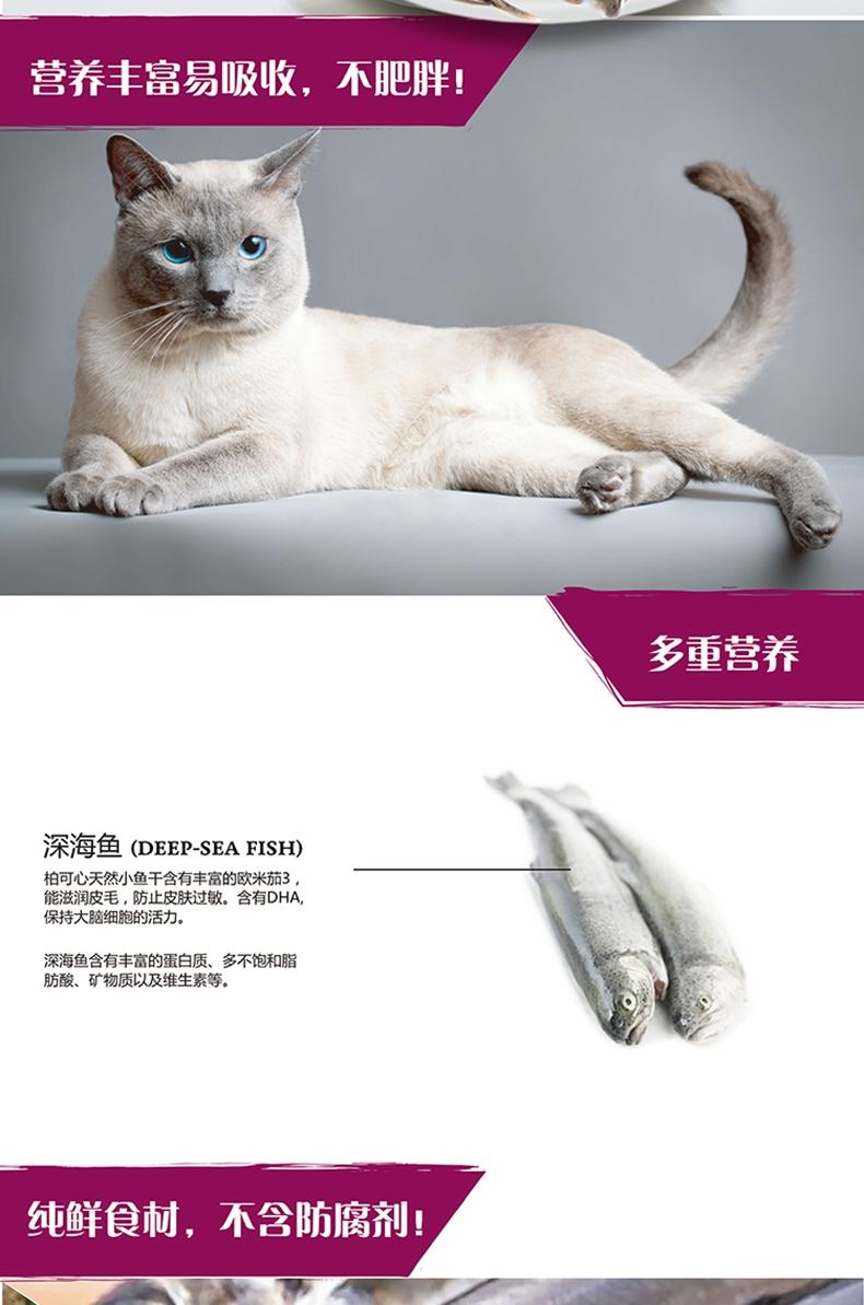 柏可心 小鱼干猫零食 25g 美毛补牛磺酸