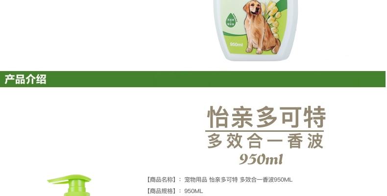 怡亲多可特 天然植物萃取香波 犬用 950ml