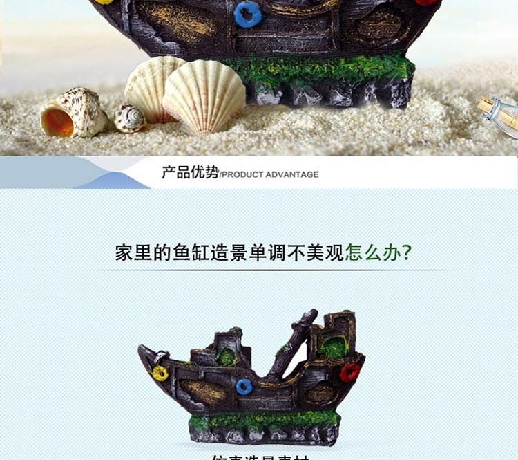 聚宝源水族箱鱼缸水池造景新款假山沉船