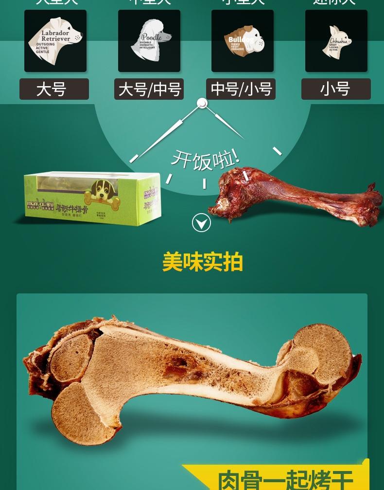 蒙贝 香酥牛棒骨小号犬用磨牙棒 单支装 健齿补钙
