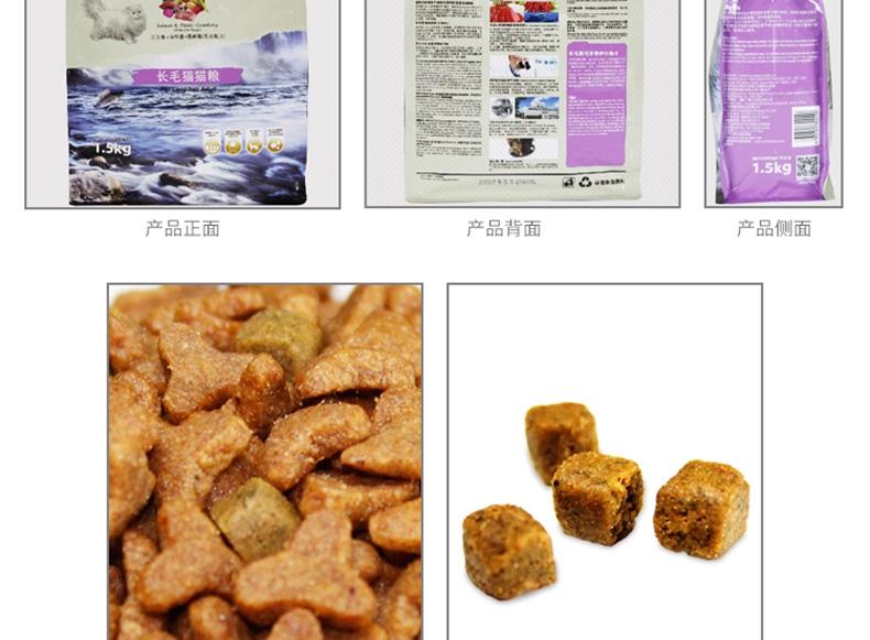 伯纳天纯 三文鱼马铃薯蔓越莓无谷配方长毛猫成猫粮1.5kg