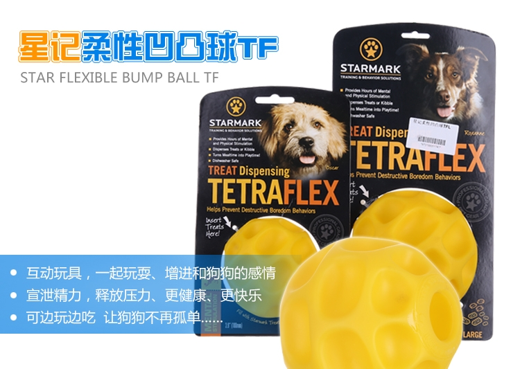 星记STARMARK 柔性凹凸球TF 狗玩具