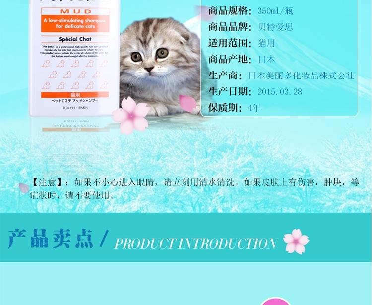 贝特爱思 深海泥香波350ml 猫用沐浴露
