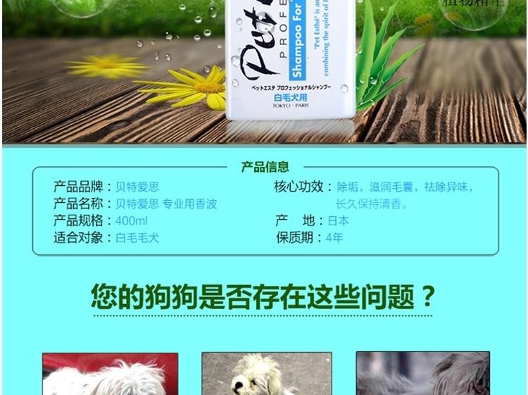 贝特爱思 白毛犬专业养护香波 400ml