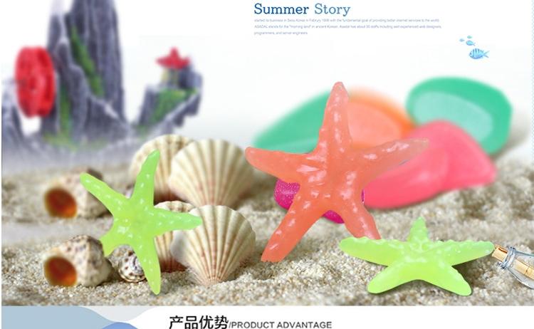 聚宝源 夜光石子海螺贝壳混色250g 鱼缸装饰