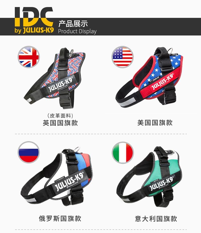 Julius K9 IDC世界杯国旗系列防冲胸背带 欧洲进口