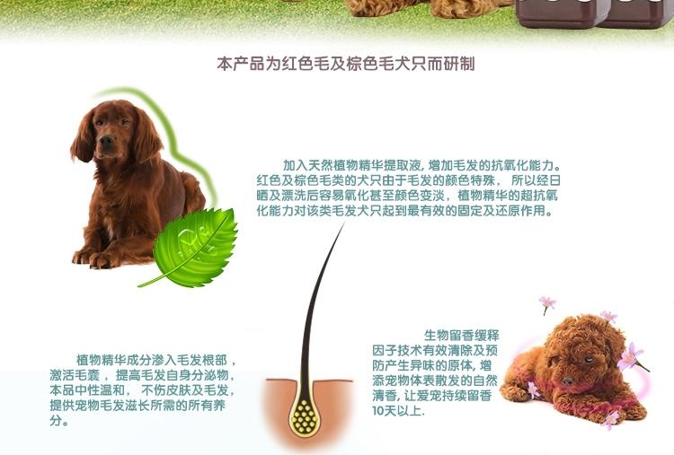 逸诺 SOS红棕毛犬专用香波沐浴露 530ml
