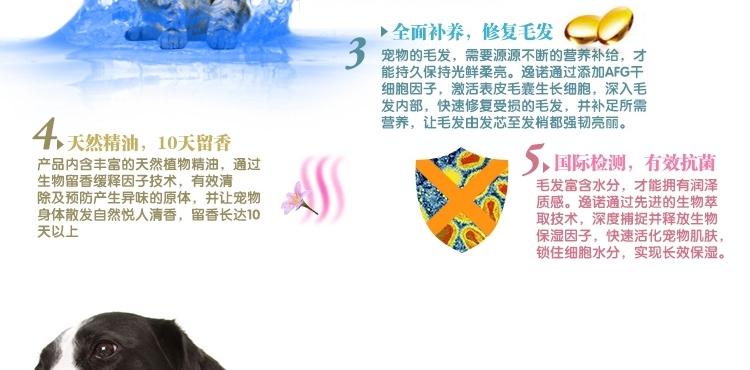 逸诺 SOS皮毛护理专用香波530ml