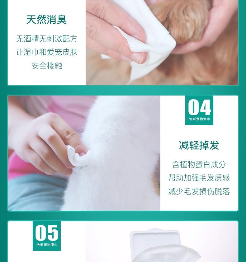 怡亲Yoken 宠物护理湿巾100片 猫狗通用