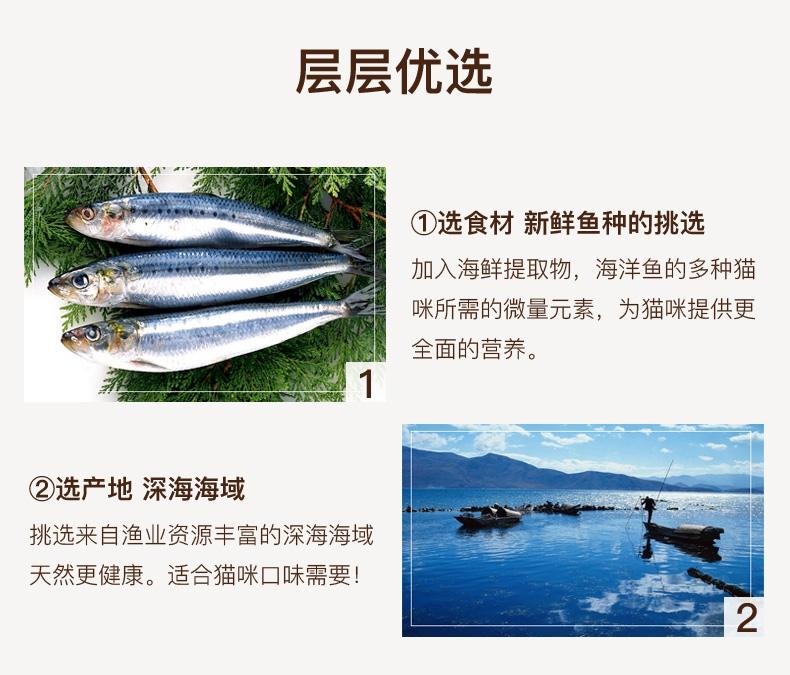 麦富迪 猫咪恋海洋鱼味湿粮85g
