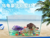 聚宝源超白玻璃乌龟缸
