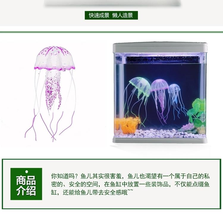 软体荧光水母 聚宝源鱼缸造景 创意漂浮式水母珊瑚DIY吸盘