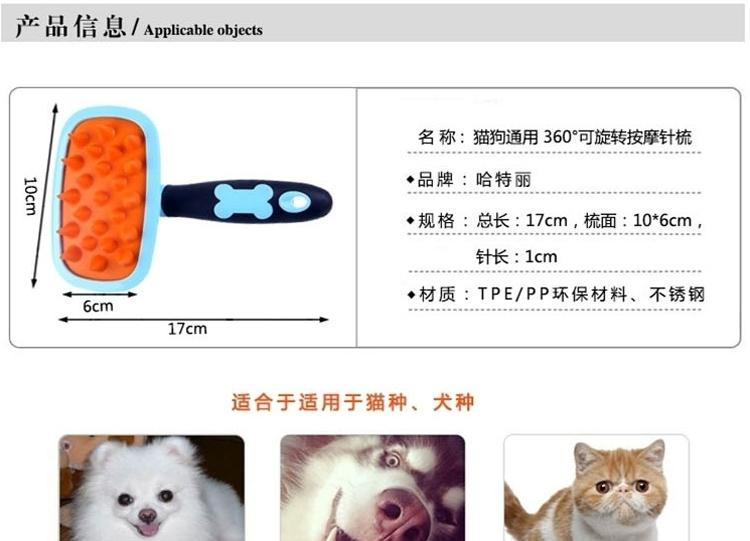 哈特丽 猫狗通用 360°旋转硅胶按摩针梳