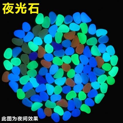 聚宝源 发光石 夜光树脂造景石 鱼缸夜光石子 彩色石100g约10色混色32粒