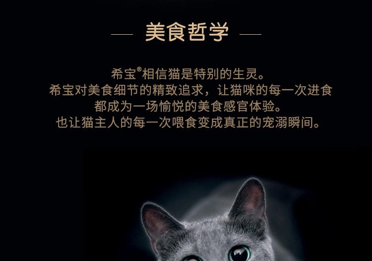 希宝Sheba 白身吞拿鱼猫罐头85g *24只装 猫湿粮