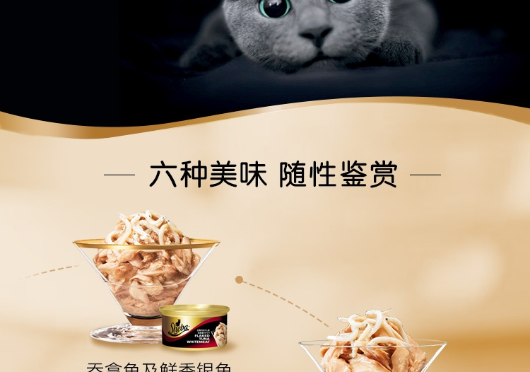 希宝Sheba 吞拿鱼及美味鲷鱼猫罐头 85g*24只装
