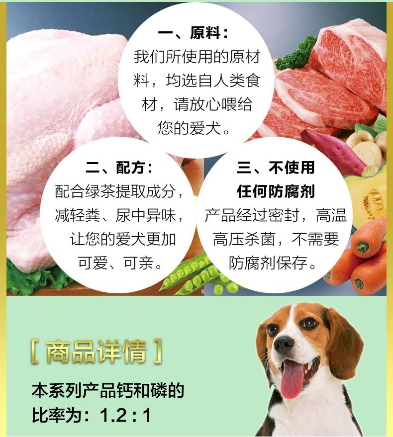 伊纳宝 低脂肪鸡小胸肉与牛肉成犬用狗湿粮 80g*12包